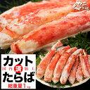 タラバガニ カット 特大サイズ 極太 ハーフポーション 2-3人前 ギフト対応の一級品です 900g(総重量1kg) かに カニ 蟹…