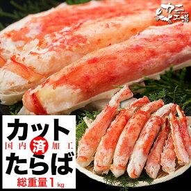 タラバガニ カット 特大サイズ 極太 ハーフポーション 2-3人前 900g(総重量1kg) かに ギフト カニ 蟹 たらばがに
