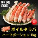 ボイル タラバガニ 1kg ハーフポーション カット済み (化粧箱 送料無料 高級 かに 殻剥き ギフト 贈答用 たらば蟹)