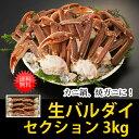 生ズワイガニ バルダイ種 3kg セクション (高級 大ズワイ 化粧箱 蟹脚 ギフト 贈答用 送料無料)