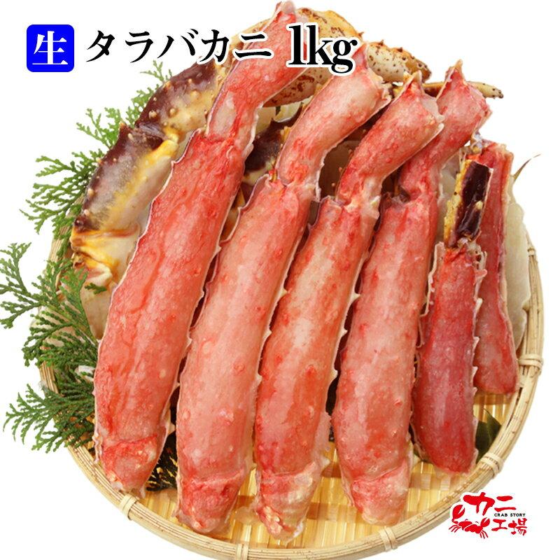 タラバガニ たらばがに1kg 生タイプの生タラバガニ 1kg ハーフポーションカット済み [送料無料][カニ/蟹/かに/タラバ/たらば/たらば蟹/タラバガニ/たらばがに] 父の日 おすすめ グルメ