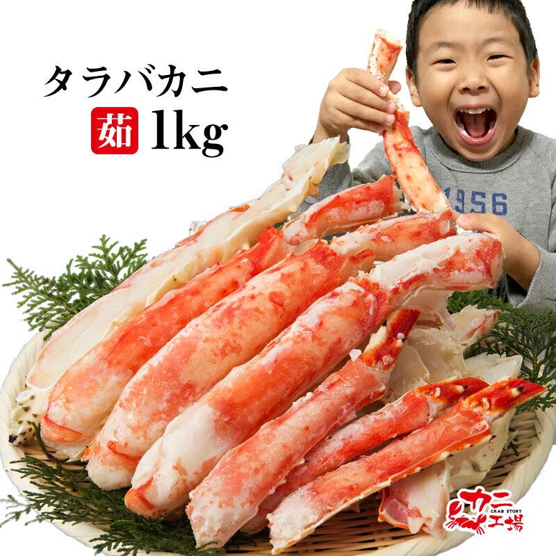 たらばがに1kg 極太たらば蟹/ボイル加工済 1kg 約3から4人前 [送料無料][カニ/蟹/かに/タラバ/たらば/たらば蟹/タラバガニ/たらばがに]お歳暮 贈答 ギフト 内祝
