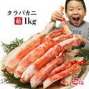 たらばがに1kg 極太たらば蟹/ボイル加工済 1kg 約3から4人前 [送料無料][カニ/蟹/かに/タラバ/たらば/たらば蟹/タ…