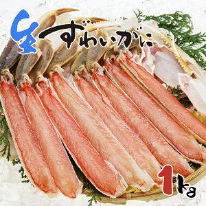 ずわいがに ずわい蟹 生タイプ 本ズワイガニ脚 ずわい蟹 ズワイガニ ズワイ蟹 1kg  超大型 箱を開けてびっくりサイズ!
