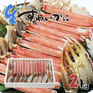 ずわいがに ずわい蟹 生タイプ 本ズワイガニ脚 ずわい蟹 ズワイガニ ズワイ蟹 2kg  超大型 箱を開けてびっくりサイズ!