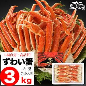 ズワイガニ 3kg 超特大サイズ 約7-10人前 ギフト ボイル済 ずわいがに かに カニ 蟹 脚 肩 地元福岡テレビで多数紹介