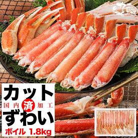 ずわいがに カット済み 1.8kg 大型サイズ カット済みで食べやすい 送料無料 カニ 蟹 かに お歳暮 贈答 ギフト 内祝