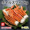 ボイル ズワイガニ セクション 2kg  お中元 送料無料 化粧箱 本ズワイ 蟹脚 ギフト 贈答用 蟹 かに