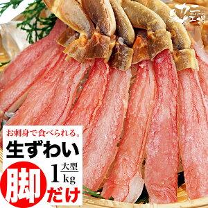 生ズワイガニ 脚だけ 大型サイズ お刺身OK たっぷり1kg ポーション ずわいがに カニ 蟹 かに カットズワイ