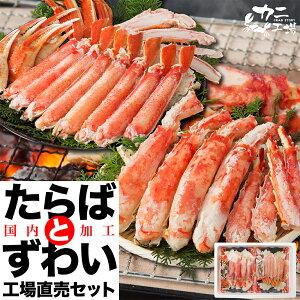 カニ セット タラバガニ ズワイガニ カット済み ハーフポーション 蟹 食べ比べ 工場直売1.35kg