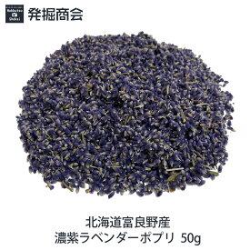 ラベンダー【濃紫3号】ポプリ 50g 北海道 富良野産 濃紫3号2020年収穫【メール便送料無料】