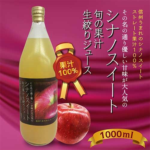 長野県産 りんごジュース【シナノスイート旬の生絞りジュース】1000ml瓶×2本セットシナノスイート りんご果汁100%ストレートジュース
