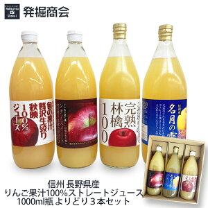 信州 長野県産 りんごジュース【旬の果汁 贅沢生絞り りんご果汁100%ストレートジュース】1000ml瓶 よりどり3本セット