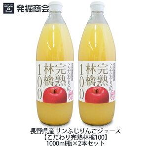 長野県産 サンふじりんごジュース【こだわり完熟林檎100】1000ml瓶×2本セットサンふじ りんご果汁100%ストレートジュース 贈り物 父の日 母の日