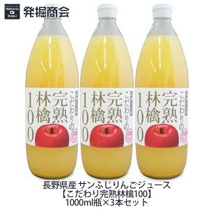 長野県産 サンふじりんごジュース【こだわり完熟林檎100】1000ml瓶×3本セットサンふじ りんご果汁100%ストレートジュース 贈り物 父の日 母の日