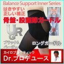 【URG 骨盤 股関節 ロングガードル】【送料無料】矯正 骨盤・股関節サポートインナー 特許取得商品