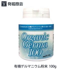 有機ゲルマニウム粉末 100g[Ge-132] 【純度99.99%】【温浴用】【送料無料】ゲルマ 温浴器全機種・家庭用お風呂対応