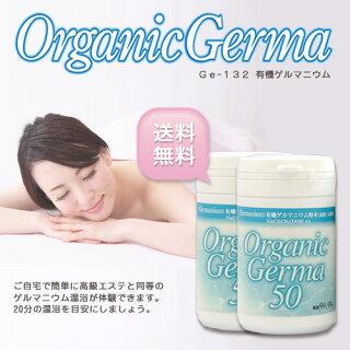 有機ゲルマニウム/OrganicGerma/50g×2個/ゲルマ/有機ゲルマ粉末