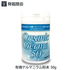 有機ゲルマニウム 粉末 50g[Ge-132] 【純度99.99%】【温浴用】【送料無料】ゲルマ 温浴器全機種・家庭用お風呂対応
