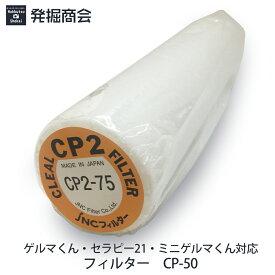 ゲルマ温浴器用 フィルター【レスピレ】 1本ゲルマニウム温浴器「レスピレ」対応 消耗品
