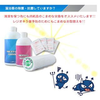 ゲルマニウム/ゲルマ温浴器用/パイプ洗浄液/500ml