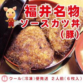 【福井名物ソースカツ丼セット★豚肉】2人前(6枚入)特製ソース付 【クール(冷凍)便発送】
