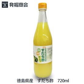 徳島県産 すだち酢 720ml 1本 すだち果汁100% 無農薬・無添加