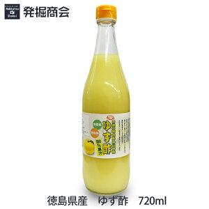 徳島県産 ゆず酢 720ml 1本 【クール便発送】ゆず果汁100% 無農薬・無添加 贈り物 父の日 母の日
