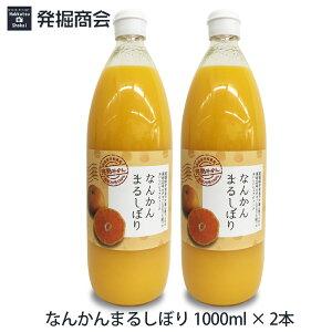 愛媛県宇和島産 なんかんまるしぼり みかんジュース1000ml瓶×2本セット 南柑20号みかん100%ストレート 温州ミカンジュース