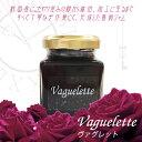 国産 薔薇ジャム【Vaguelette ヴァグレット バラジャム】150g無添加 無着色 オーガニック 薔薇花びら入り ギフト 贈答
