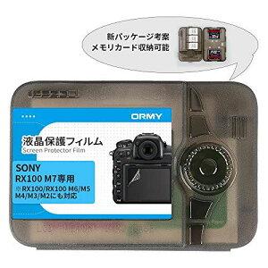 【多機能新パッケージ】ORMY デジタルカメラ用液晶保護フィルム 【9H高硬度/国産材質/指紋防止/厚さ0.15mm】 (SONY RX100M7 / RX100M6 / RX100M5 / RX100 M4 / RX100 M3 / RX100 M2 / RX100用) SONY RX100 / II/III/IV/V/VI/VII