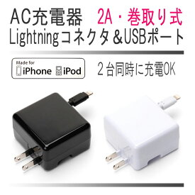 iPhone6S/6 iPhone6S Plus/6 Plus iPhoneSE iPhone5 iPhone5S iPhone5C iPod Apple MFi認証品 Lightning AC充電器+USBポート 巻取り式 海外対応 ブラック ホワイト スマートフォン PG-MFILGAC18BK