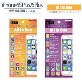 iPhone6S Plus/6 Plus 多機能 フィルム All In One 衝撃吸収 ブルーライトカット 指紋防止 高光沢 気泡入りにくい 貼りやすい 撥水 All In One 液晶保護 シート シール AIO-IP6PLUS