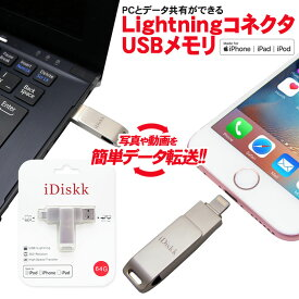 MFI認証 iPad iPhone iPod USBメモリー iDiskk 64GB 大容量 データ転送 Lightning iPhoneX/iPhone8/iPhone8Plus iPhone7 iPhone7Plus 6s/6s Plus/6/6Plus/SE/5S/5C/5 touch 6th 5th iDiskk-L64GB