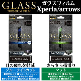 LEPLUS 液晶保護ガラスフィルム Xperia XZ2/Xperia XZ2 Compact/arrows Be F-04K 高光沢・ブルーライトカット/マット・反射防止 9H 強化ガラス 指紋防止 高透明/さらさら 飛散防止 滑らか 気泡防止 MS054 LP-XPXZ2FGM/LP-XPXC2FGM/LP-ARMFGM/LP-XPXZ2FGB/LP-XPXC2FGB