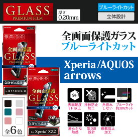 LEPLUS 全画面保護 液晶保護ガラスフィルム Xperia XZ2/Xperia XZ2 Compact/AQUOS R2/arrows Be F-04K ブラック/シルバー/グリーン/ピンク/ホワイト 高光沢 ブルーライトカット MS055 LP-XPXZ2FGFBBK/LP-XPXZ2FGFBSV/LP-XPXZ2FGFBGR/LP-XPXZ2FGFBPK/LP-XPXC2FGFBBK