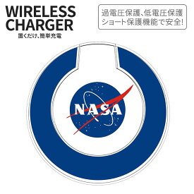 NASA ワイヤレス充電器 iPhoneXR iPhoneXSMax iPhoneXS/X iPhone8 iPhone8Plus Galaxy Xperia スマホ ミートボール 過電圧保護 低電圧保護 ショート保護 アメリカ航空宇宙局 シンプル グッズ グルマンディーズ NASA-07A