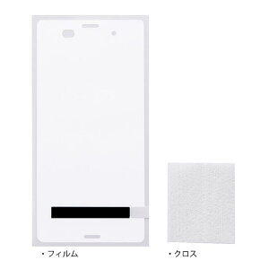 XperiaZ3(SO-01G)液晶保護フィルム究極全部/反射・指紋防止クロス付き日本製SO01G用フィルムRT-SO01GFT/ALHRT-SO01GFT-ALH
