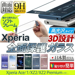 XperiaXZXperiaXZSO-01JSOV34601SO全面保護ガラスフィルム3D全面ガラス高光沢フルカバーソフトフレーム日本製旭硝子フィルム強化薄い薄型液晶保護ガラス曲面9H強化ガラスエクスペリア保護フィルムラウンドエッジAIGF-3DXP