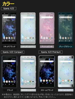 3Dフレーム全面保護ガラスフィルムXperiaXZ2/XperiaXZ2Compact/XperiaXZ2Premium/XperiaXZ1/XperiaXZs/XperiaXZPremium/XperiaXZブルー/シルバー/ブラック/ピンク/クロームソフトフレーム全面高光沢飛散防止旭硝子指紋9H強化ガラスAIGF-3DXP
