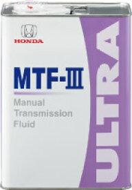 【6缶まで同梱可】HONDA ホンダ純正 MTフルード ウルトラMTF−3(MT車用)4L