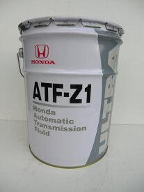 【送料込み】HONDA ホンダ純正 オートマ用フルード ウルトラATF−Z1(AT車用)20L