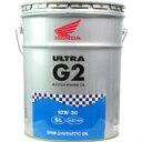 【同梱不可】ホンダ純正オイル ウルトラ G2 SL 10W-30 部分化学合成油 20L