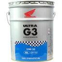 【同梱不可】ホンダ純正オイル ウルトラ G3 SL 10W-30 100%化学合成油 20L