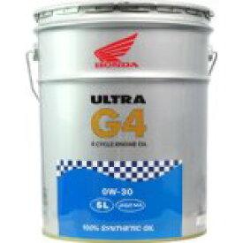 【同梱不可】ホンダ純正オイル ウルトラ G4 SL 0W-30 100%化学合成油 20L
