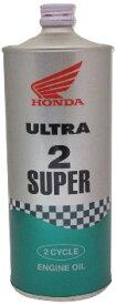 【20本まで同梱可】HONDA ホンダ純正オイル ウルトラ 2スーパー 分離・混合用 FC 部分化学合成油 1L