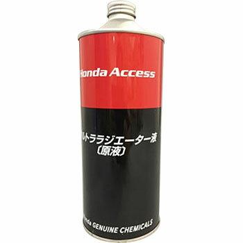 Honda Access(ホンダアクセス)ウルトララジエーター液(原液) 1L