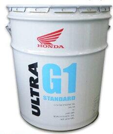 【全国送料込み】ホンダ純正オイル ウルトラ G1 STANDARD 5W-30 部分化学合成油 20L