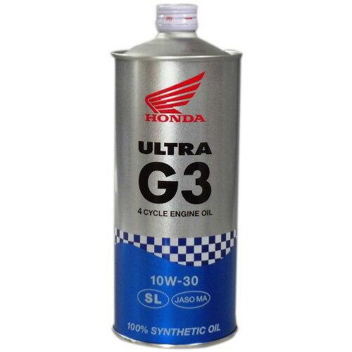 【20本まで同梱可】ホンダ純正オイル ウルトラ G3 10W-30 SL 100%化学合成油 1L