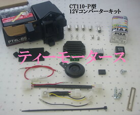ホンダ旧車CT110-p★ハンターカブ★輸出仕様全波6v〜12vコンバートキット